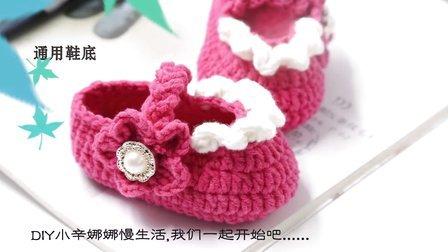 小辛娜娜编织教程:第127集宝宝毛线鞋织法织鞋子新款宝宝鞋手工织毛线花样