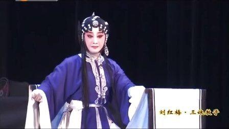 秦腔折子戏(高清)《三娘教子》刘红梅