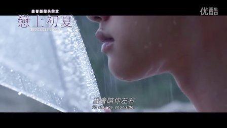 《纯情/恋上初夏 UNFORGETTABLE》高清中字中文官方预告:EXO都暻秀D.O.|金所炫|延俊锡|李大为|韩国电影