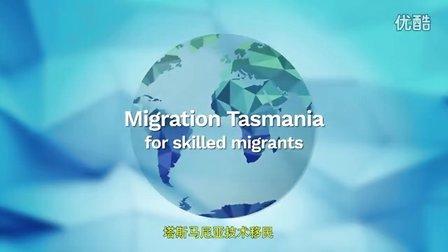 塔斯马尼亚技术移民