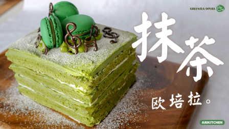 《阿里厨房》韩国料理:抹茶欧培拉