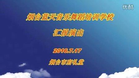 烟台蓝天音乐舞蹈培训学校 汇报演出  第二篇 2016.7.17