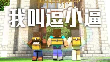 《我叫逗小逼》我的世界搞笑短片第十一集 回家篇 Minecraft微电影