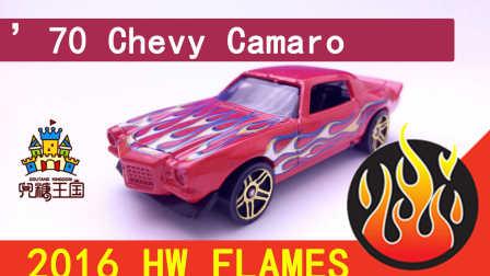 热辣小跑车王国赛事 2016 2016 HW FLAMES系列  70 Chevy Camaro 70 Chevy Camaro