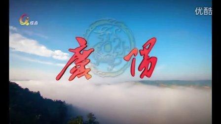 庆阳市宣传片(走进庆阳)