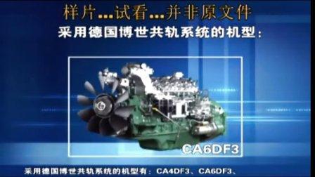 柴油电喷维修国三国四技术资料视频教程天然气发动机