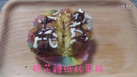 06. 棉花糖纸杯蛋糕 | Cotton candy cupcakes「夏宝」