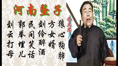 河南坠子 狼心狗肺 方女婿 刘伶醉酒 民间笑话 郭举埋儿 刘云打母 演唱:朱立忠