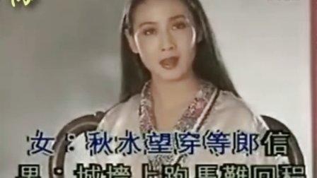 黄梅戏《孟姜女》梦会(原唱:韩再芬)