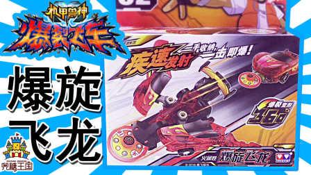 新玩具驾到 2016 超酷爆裂飞车玩具 超酷爆裂飞车玩具