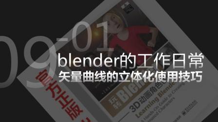 玩转blender工作日常009-01-矢量曲线的立体化使用
