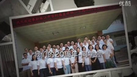曲江中学96直升班20周年同学会
