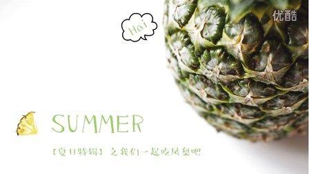 【夏日特辑之凤梨】水果清凉绿色小清新PPT模板