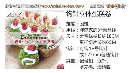 【胖森李阿呆】蕾丝盛宴钩针立体蛋糕卷、奶油、草莓、桔瓣视频教程