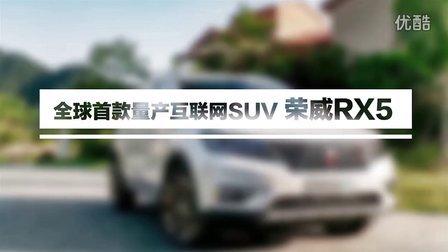 荣威RX5互联网座驾手机应用详解
