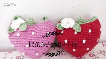 棉柔朵朵编织小屋  草莓包编织视频教程