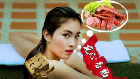 """【木头人】吐槽:最花心的""""香肠"""" 81"""
