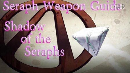无主之地2 六翼天使之影-Shadow of the Seraphs 粉色圣物