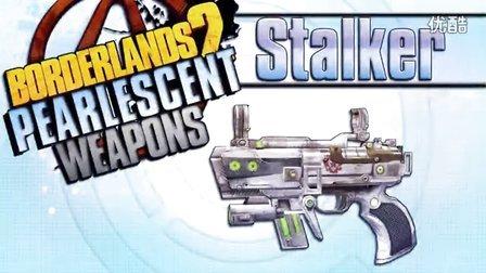 无主之地2 潜行者-Stalker 青色手枪