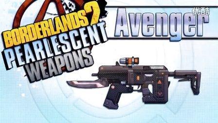 无主之地2 复仇天使-Avenger 青色冲锋枪