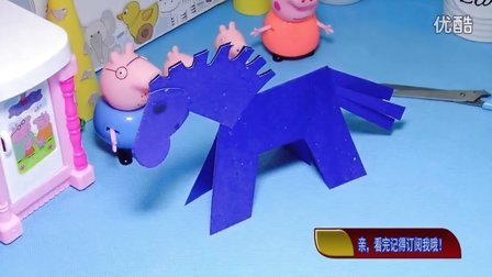 幼儿亲子手工制作---卡纸-小马!