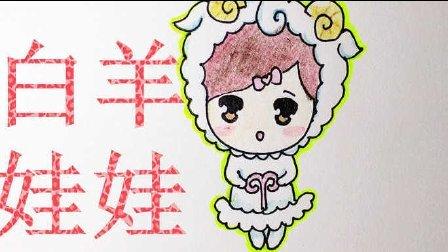 【小葩手繪】Q版十二星座白羊座簡筆畫,手繪十二星座Q版白羊座娃娃,小葩教你學畫畫