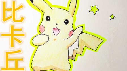 【小葩手绘】手绘皮卡丘,小葩教你学画画,宠物小精灵神奇宝贝皮卡丘