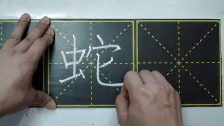 假期硬笔书法课堂16——蛇、蛟、蚊