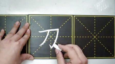 假期硬笔书法课堂28——刀方勿