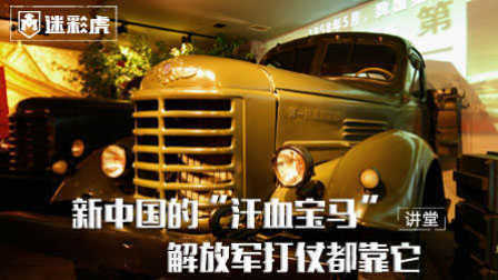 """迷彩虎 第一季 新中国的""""汗血宝马""""解放军打仗都靠它"""