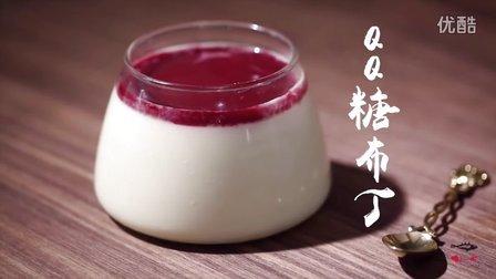 拾味十之QQ糖布丁