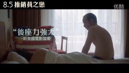 《赫迪/推销员之恋Hedi》高清中字中文台湾版官方预告:首部有床戏情欲镜头阿拉伯电影|柏林电影节最佳男主角|史上首位阿拉伯世界影帝|突尼斯