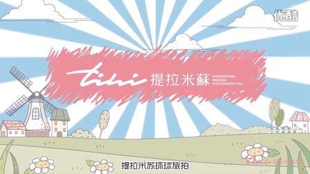 提拉米苏环球旅拍动画介绍