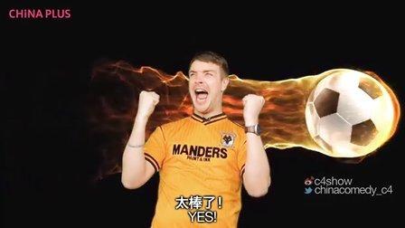 中国收购英冠狼队太便宜?英国球迷犀利反击