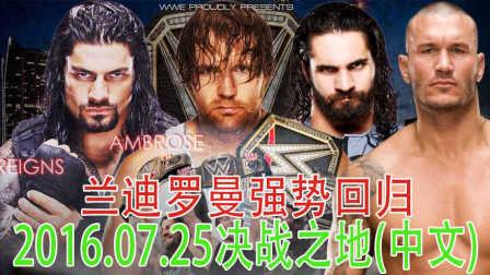 WWE2016年7月25日决战之地剧情(中文)