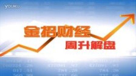 股票入门教程 股票技术分析 周升解盘0725 股票盘口 股票买卖点 炒股技巧