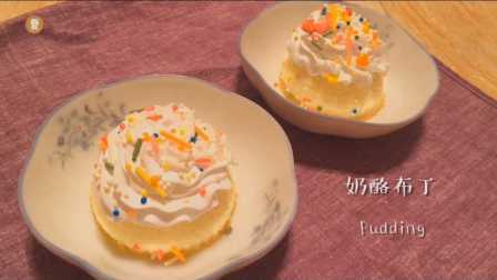 ┏夏┓奶酪布丁 | Pudding