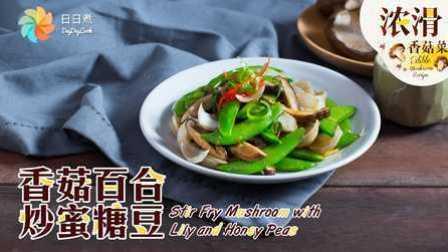 日日煮 2016 香菇百合炒蜜糖豆 345
