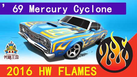 热辣小跑车王国赛事 2016 2016 HW FLAMES系列 69 Mercury Cyclone 69 Mercury Cyclone
