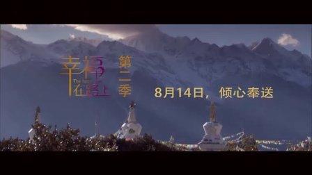 《幸福在路上》第二季 预告片