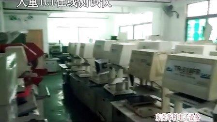 东莞华科仪器设备公司环镜 最大二手仪器供应