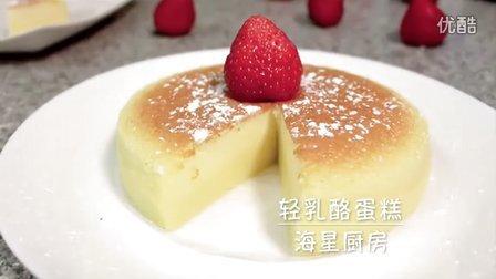 [海星厨房] 第十九集-轻乳酪蛋糕