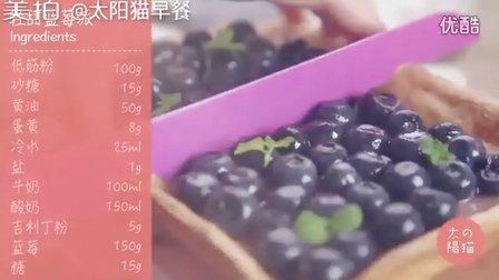 一分钟教你制作清甜蓝莓派|太阳猫早餐