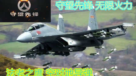 【预言解说】守望先锋无限火力 直播作死 歼-15升空 空对地导弹开启 展开屠杀路途