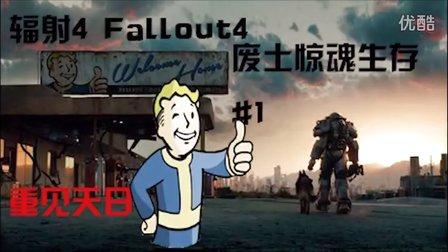 [辐射4 Fallout4] #1