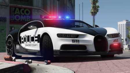 《GTA5》汽车mod #118布加迪 chiron 警车【高速取缔单位特辑篇8】