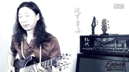 Eadwen(爱德文)中国玄学吉他大师——纪斌《波罗蜜多》