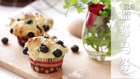 灵动美食|蓝莓马芬