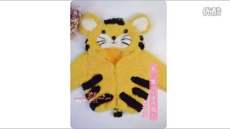 【泡泡编织】第76集 小老虎带袖帽衫 雪花绒 织毛衣视频教程 毛线 编织