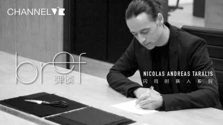 [Channel ViE原创]< Bref 弹谈 > 别样的存在 Nicolas Andreas Taralis